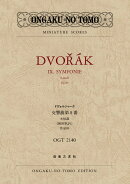 ドヴォルジャーク/交響曲第9番ホ短調《新世界》より作品95