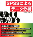 SPSSによるデータ分析 [ 寺島拓幸 ]