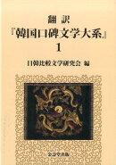 翻訳『韓国口碑文学大系』(1)