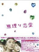 無理な恋愛DVD-BOX