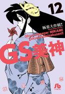GS美神 極楽大作戦!! 12