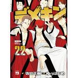 デメキン(22) (ヤングチャンピオンコミックス)