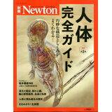 人体完全ガイド改訂第2版 (ニュートンムック Newton別冊)
