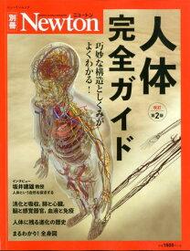 人体完全ガイド改訂第2版 巧妙な構造としくみがよくわかる! (ニュートンムック Newton別冊)