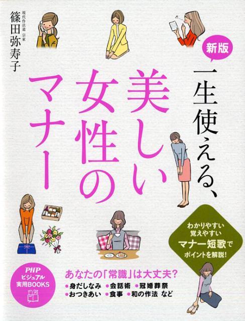 一生使える、美しい女性のマナー (PHPビジュアル実用books) [ 篠田弥寿子 ]