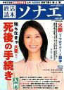 終活読本ソナエ(vol.27(2020年新春号) 知らなきゃ大変!死後の手続き (NIKKO MOOK)