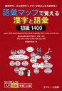 語彙マップで覚える漢字と語彙 初級1400 頭の中で、ことばのネットワークがどんどん広がる! [ 徳弘康代 ]
