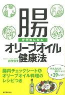 【バーゲン本】腸が元気になるオリーブオイル健康法
