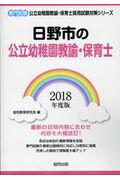日野市の公立幼稚園教諭・保育士(2018年度版)