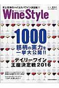 Wine Style史上空前のハイコスパワイン決定戦!!
