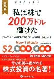 私は株で200万ドル儲けた新装版 ブレイクアウト売買法の元祖「ボックス理論」の生い立 (ウィザードブックシリーズ) [ ニコラス・ダーバス ]