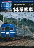 14系客車 (NEKO MOOK 鉄道車輌ガイド vol.28)