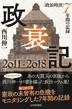 政衰記2011-2018 「政治時評」7年間の記録