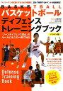 バスケットボールディフェンストレーニングブック ハンディ版 [ 鈴木良和 ]