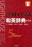 ライトハウス和英辞典第5版