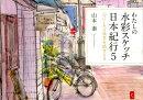 わたしの水彩スケッチ日本紀行(5)