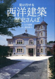 西洋建築 歴史さんぽ 見に行ける [ 玉手 義朗 ]