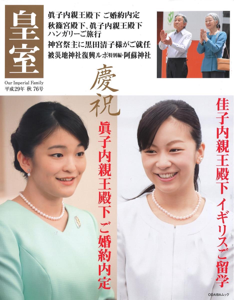 皇室 Our Imperial Family 第76号 平成29年秋号