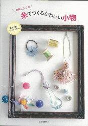 【バーゲン本】お気に入りの糸でつくるかわいい小物