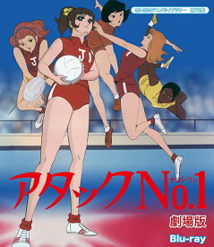 想い出のアニメライブラリー 第78集 アタックNO.1 劇場版【Blu-ray】 [ 小鳩くるみ ]