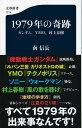 1979年の奇跡 ガンダム、YMO、村上春樹 (文春新書) [ 南 信長 ]