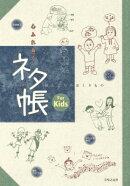 心ふれあうセッションネタ帳For Kids