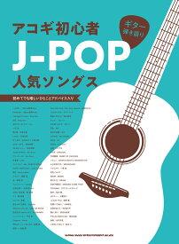 アコギ初心者J-POP人気ソングス (ギター弾き語り) [ クラフトーン(音楽) ]
