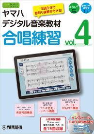 ヤマハデジタル音楽教材 合唱練習 vol.4 [ ヤマハ ]