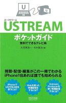 【バーゲン本】USTREAMポケットガイド