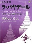 【バーゲン本】華麗なるバレエ9 ラ・バヤデールーDVD BOOK