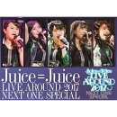 Juice=Juice LIVE AROUND 2017 〜NEXT ONE SPECIAL〜