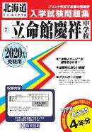 立命館慶祥中学校(2020年春受験用)
