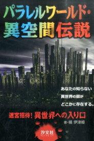 ワールド 体験 談 パラレル パラレルワールドの実話が日本にもある