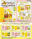 ハコリウム Rilakkuma Happy Little Book 【1BOX】