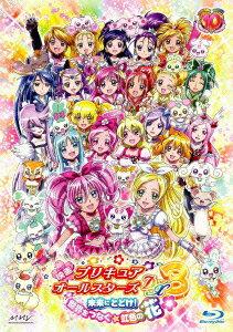映画プリキュアオールスターズDX3 未来にとどけ!世界をつなぐ☆虹色の花【Blu-ray】