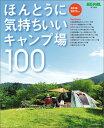 ほんとうに気持ちいいキャンプ場100(2016/2017年版) (小学館SJムック) [ Be-pal編集部 ]