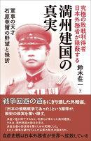究極の敗戦利得者日本外務省が隠蔽する 満州建国の真実