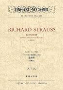 リヒャルト・シュトラウス オーボエと小管弦楽のための協奏曲