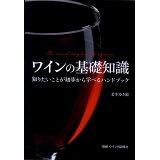 ワインの基礎知識