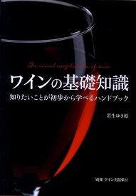 ワインの基礎知識 知りたいことが初歩から学べるハンドブック [ 若生ゆき絵 ]