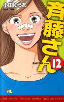 斉藤さん(12)