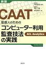 CAAT監査人のためのコンピューター利用監査技法の実践新版 ACL Analytics [ 荒井千晶 ]