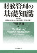 財務管理の基礎知識 第3版