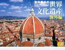 富井義夫の世界文化遺産 海外編 World Cultural Heritages 2013 カレンダー