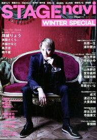 STAGE navi WINTER SPECIAL (NIKKO MOOK TV naviプラス)