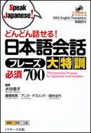 どんどん話せる!日本語会話フレーズ大特訓 必須800