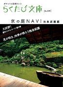京の庭navi(池泉庭園編)