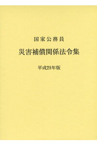 人材 協会 公務 開発
