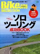 ソロツーリング成功BOOK
