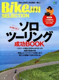 ソロツーリング成功BOOK ひとりで走るときの不安を解消! (エイムック BikeJIN SELECTION)